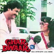 Ghar Dwaar