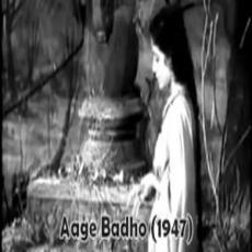 Aage Badho