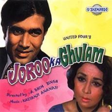 Joroo Ka Ghulam