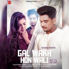Gal Wakh Hon Wali - Kamal Khan